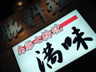 Copyokinawa_201001300201_048