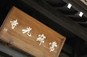 2010kyoto_197