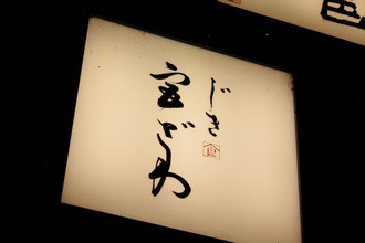 2010kyoto_084_c
