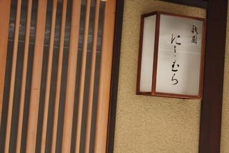 Kyoto_gurmet1