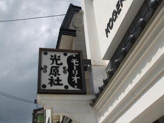 Morioka12